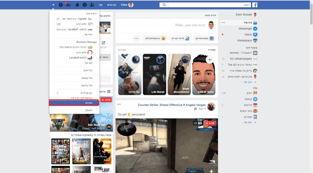 איך למחוק חשבון פייסבוק-1