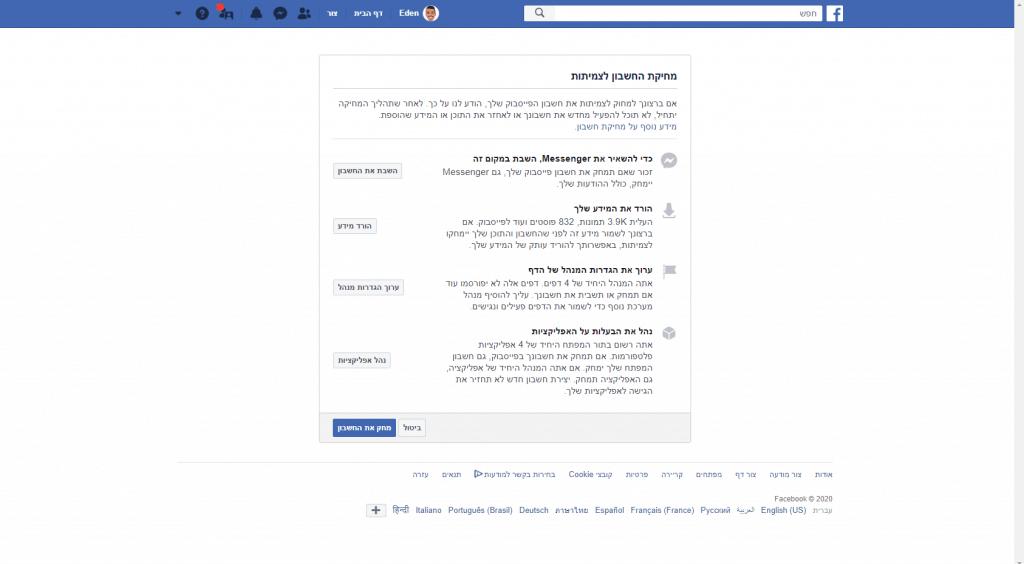איך למחוק חשבון פייסבוק-4