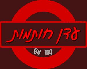 לוגו-9