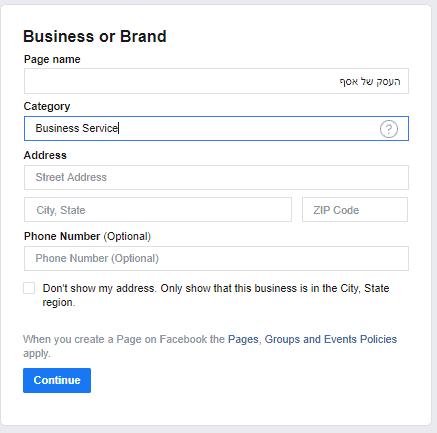 איך לפתוח דף עסקי בפייסבוק-2