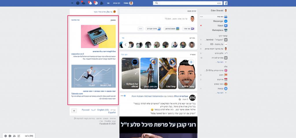 עמודה שמאלית בפייסבוק