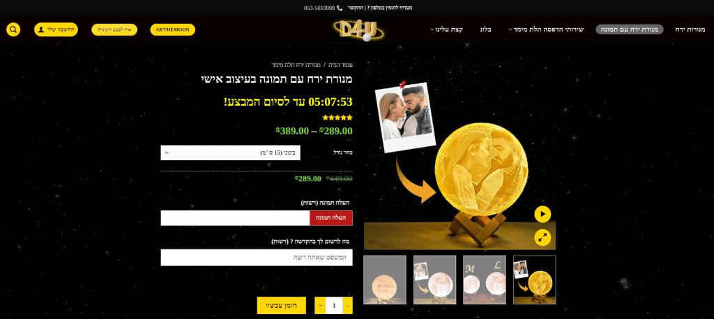 דוגמא למוצר באתר