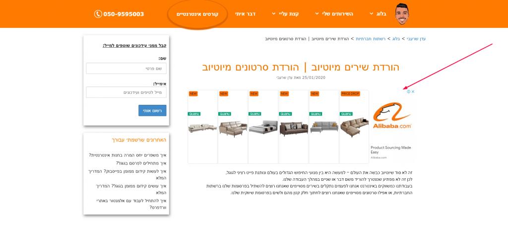 דוגמא לפרסומות מהאתר