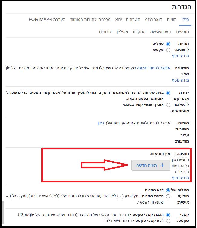 איך לפתוח חשבון אימייל-5